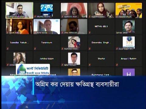 অগ্রীম কর দেয়ায় ক্ষতিগ্রস্থ হচ্ছেন ব্যবসায়ীরা | ETV News