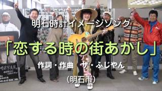 明石時計イメージソング「恋する時の街あかし」 ザ・ふじやん jiotv