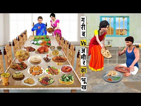गरीब Vs अमीर की भूख Garib Vs Amir Ki Bhookh Comedy Video हिंदी कहानिया Hindi Kahaniya Comedy Video