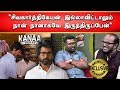 'TamilRockers' ஐயய்யோ... அவங்கள... I Kana Dir.Arunraja kamaraj I Star interview