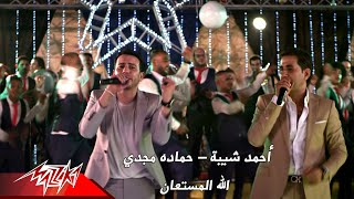 تحميل اغاني احمد شيبة / حمادة مجدي - اغنيه الله المستعان (النداله شغاله) اغنيه عيد الاضحي ٢٠١٩ MP3