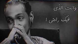 تحميل اغاني محمود عبدالعزيز عيوني عيونك MP3