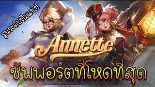 ⚡#Annette #ซัพพอร์ตที่แข็งแกร่งที่สุด ! | Garena RoV Thailand #334 !