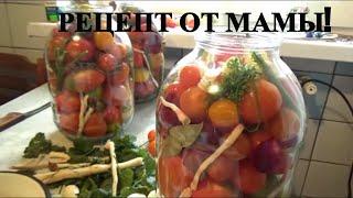 Консервированные помидоры на зиму от моей мамы/Ооочень  вкусный рецепт