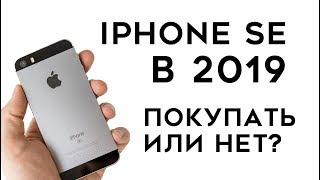 iPhone SE в 2019 году: брать или нет?!?!?