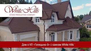 """Дом в КП """"Голицыно-9"""" с камнем White Hills"""