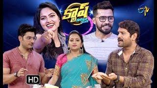 Cash | Koushik, Suhasini, Vishwa, Ali | 15th September 2018 | Full Episode | ETV Telugu
