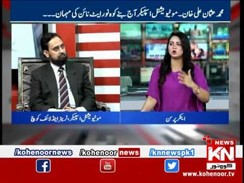 Kohenoor@9 15 July 2019 | Kohenoor News Pakistan