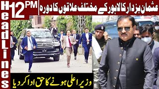 CM Usman Buzdar Visits Lahore Without Protocol   Headlines 12 PM   22 July 2021  Express News   ID1F