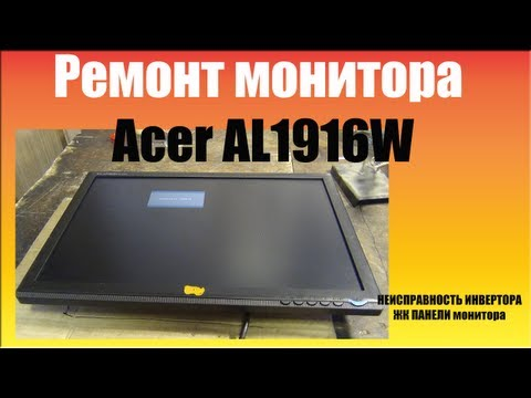 Ремонт монитора Acer AL1916W /  Repair the LCD monitor Acer