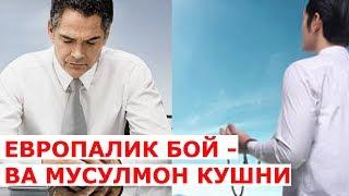 ЕВРОПАЛИК БИЗНЕСМЕН ВА МУСУЛМОН КУШНИ ибратли хикоя