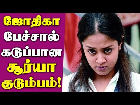Suriya family angry on Jyothika's interview!