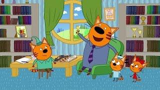 Три кота - Шахматы - 43 серия