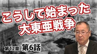 第12章 第05話 テロから事変へ 日本の戦争への道