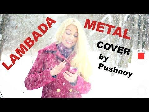 Ламбада 💪 METAL 😬🎸 cover by Pushnoy & Vika