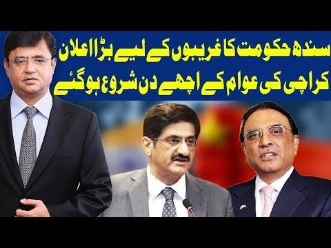Dunya Kamran Khan Kay Sath | 25 January 2019 | Dunya News