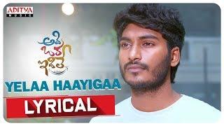 Yelaa Haayigaa Lyrical Song | Adi Oka Idi Le Songs | Swarna Babu |Sabyasachi Mishra, Radhika Preethi