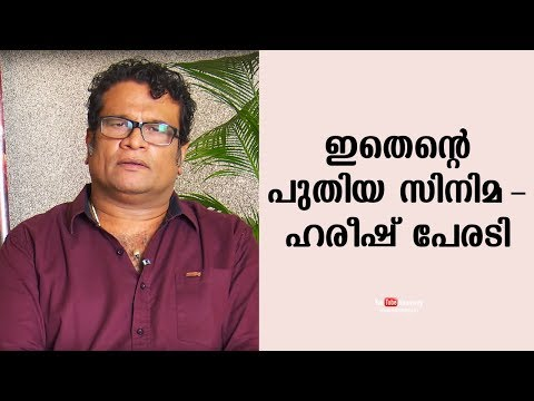 Hareesh Peradi talks about his new movie   Kaumudy