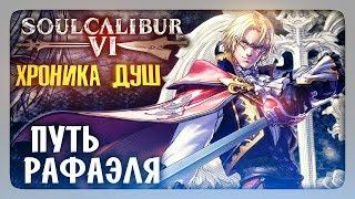 ХРОНИКА ДУШ: Путь Рафаэля ✅ SoulCalibur VI | SoulCalibur 6 Прохождение