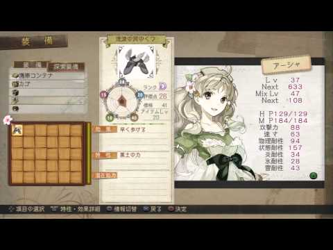 Gameplay 5  de Atelier Ayesha : The Alchemist of Dusk