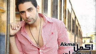 تحميل اغاني Akmal Raslan - Ba3d El 3omr / اكمل رسلان - بعد العمر MP3