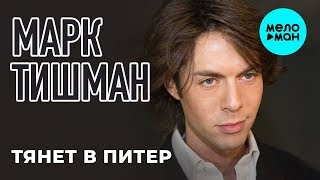 Марк Тишман    Тянет в Питер (Single 2019)