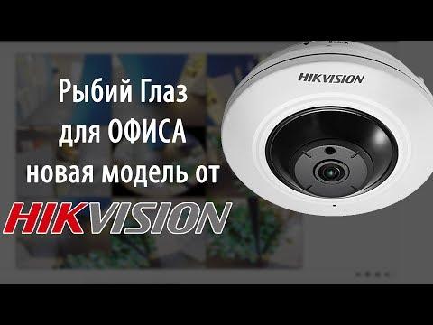 Новая фишай (fish-eye) IP камера наблюдения