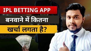 Ipl Betting app development cost - Cricket Betting app banwane main kitna kharcha lagta hai