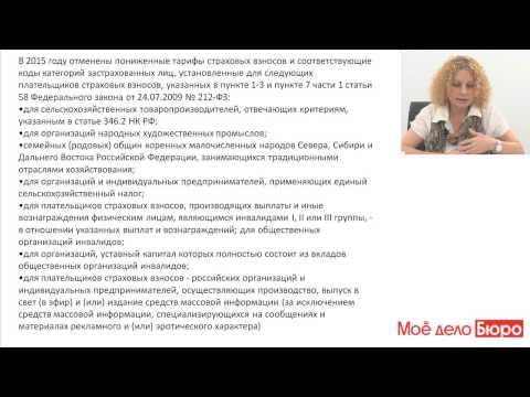 """Вебинар """"Отчётность по страховым взносам за полугодие 2015 г."""""""