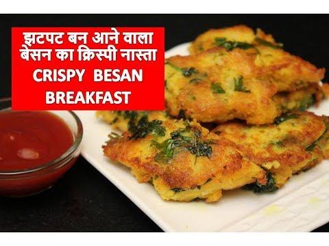 झटपट बन आने वाला बेसन का क्रिस्पी नास्ता Crispy Besan Breakfast Recipe