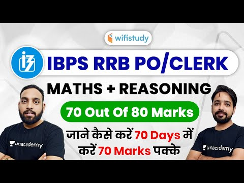 IBPS RRB PO/Clerk 2020 | How to Score 70+ Marks in Maths & Reasoning?