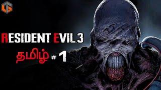 ரெசிடென்ட் ஈவில் Resident Evil 3 Part 1 Horror Game Tamil Gaming