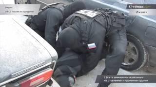 Задержание торговцев оружием в Ижевске