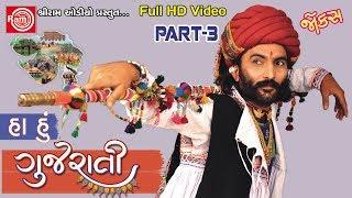 Sairam Dave  ||Ha Hu Gujarati ||Latest New Gujarati Comedy Show 2017 ||Full HD Video