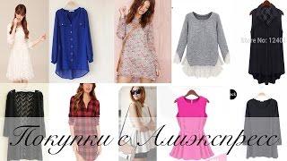 Покупки женской одежды с Алиэкспресс с примеркой /Заказ с Aliexpress