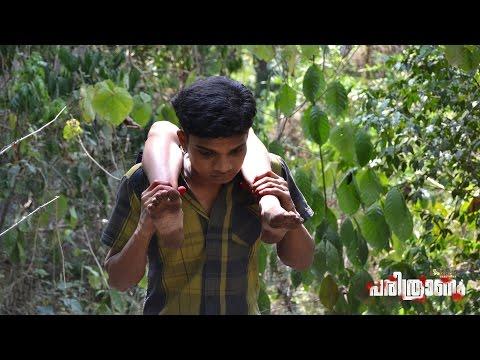 Parithranam - Malayalam short film 2017