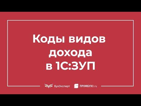 Коды доходов и взысканные суммы в ведомостях в банк в 1С ЗУП 3