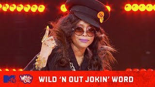 Erykah Badu Gives Kanye A Piece of Her Mind 😱 | Wild 'N Out | #JokinWord