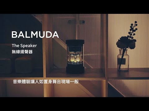 【BALMUDA】The Speaker 無線揚聲器 彷彿每一次閃爍都釋放出音樂能量