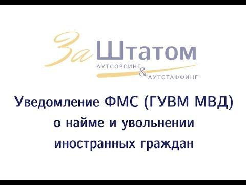 Уведомление ФМС (ГУВМ МВД) о приеме на работу и увольнении иностранных граждан