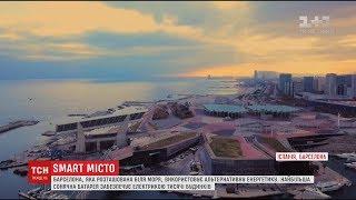 """Система """"розумного міста"""" поповнює бюджет Барселони на десятки мільйонів євро"""