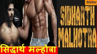 Sidharth Malhotra Bodybuilding Workout