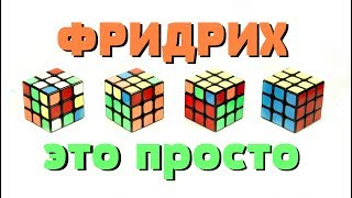 МЕТОД ДЖЕСИКИ ФРИДРИХ | F2L OLL PLL