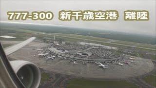 ANAB777-300新千歳空港離陸