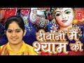 deewani main shyam ki   Lata Shastri Latest song 2017
