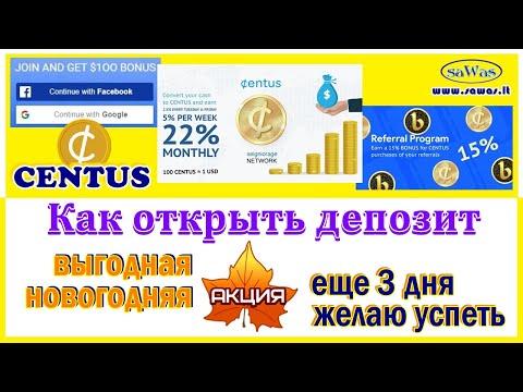 Centus - Как открыть депозит. Выгодная новогодняя акция. Еще 3 дня! Желаю успеть, 13 Января 2021