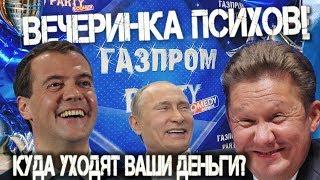 Скрытая камера! Русская вечеринка в госдуме РФ! Убойная сенсация! Куда уходят деньги России?
