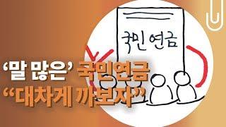 """'말 많은' 국민연금, """"대차게 까보자"""""""