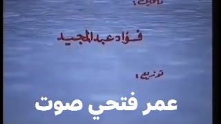 مازيكا قف ياهوى عمر فتحي تحميل MP3