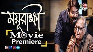 Mayurakshi ( ময়ূরাক্ষী ) | Movie Premiere 2017 | Soumitra Chattopadhyay | Prosenjit Chatterjee